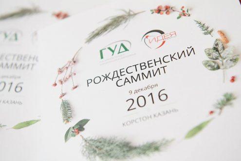 Промполиграф на Рождественском Саммите-2016 в Химграде