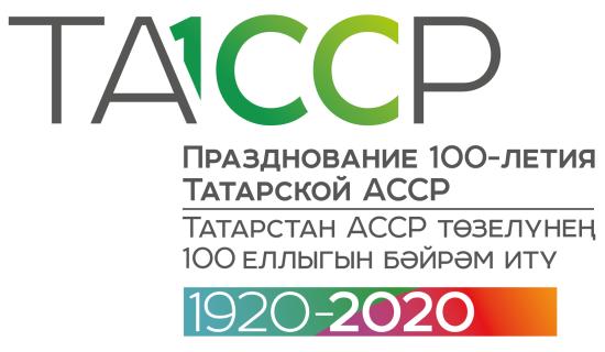 Празднование 100-летия Татарской АССР