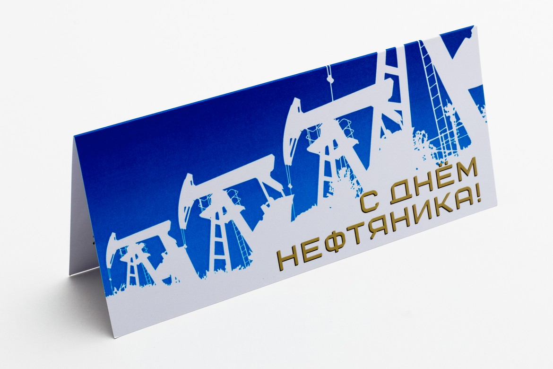 Корпоративная открытка с днем нефтяной и газовой промышленности