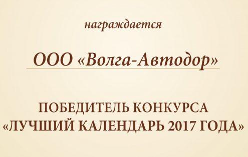 Победитель конкурса календарей — Волга-Автодор!